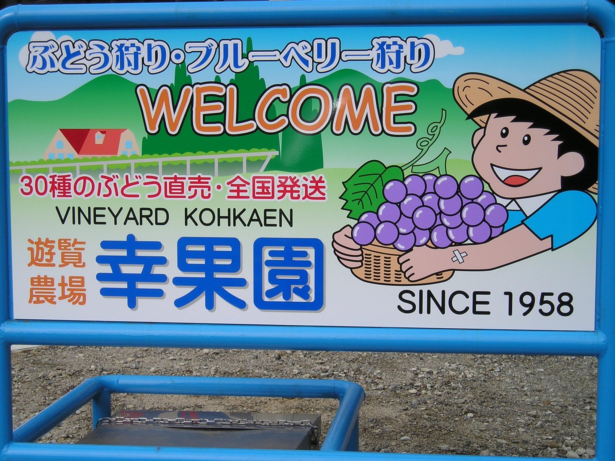 幸果園入口の看板
