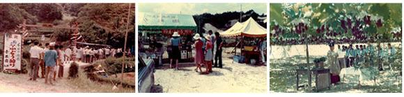 昭和40年頃の幸果園のにぎわい  /  昭和50年 新開拓 幸果園で初開園  /  昭和51年 新開拓 幸果園で開園式