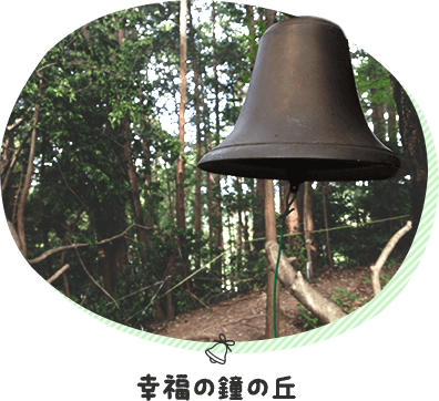 幸福の鐘の丘
