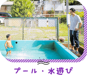 プール・水遊び